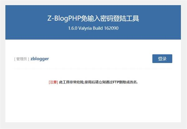 zblog忘记后台账号密码怎么办?,zblog忘记后台账号密码怎么办?,教程,Zblog,zblog教程,图文,图文教程,第1张