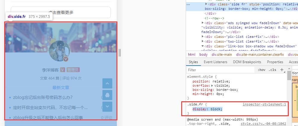 zblog怎么在移动端显示/隐藏侧栏模块,zblog怎么在移动端显示/隐藏侧栏模块 第10张,教程,Zblog,zblog教程,图文,图文教程,分享,代码,第10张