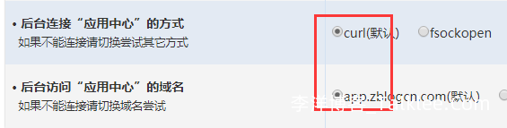 "zblog开启主题或插件显示""授权文件非法""的解决办法(支持ZBP1.7),zblog开启主题或插件显示""授权文件非法""的解决办法(支持ZBP1.6) 第3张,教程,Zblog,zblog教程,图文,图文教程,分享,第3张"