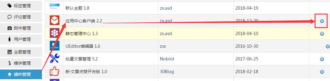 "zblog开启主题或插件显示""授权文件非法""的解决办法(支持ZBP1.7),20-31-23-023.png,教程,Zblog,zblog教程,图文,图文教程,分享,第4张"