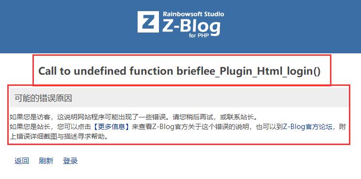 网站打开之后,主题/插件显示错误的解决办法,适用于各种BUG。,网站打开之后,主题/插件显示错误的解决办法,适用于各种BUG 第1张,教程,Zblog,zblog教程,图文,图文教程,分享,第1张