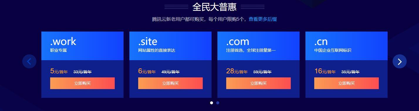 腾讯云com域名首年只要28元 新用户注册com只要23元首年,腾讯云com域名首年只要28元 新用户注册com只要23元首年 第1张,分享,活动,建站,域名,注册,第1张