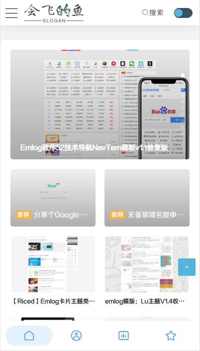 【Riced】Emlog卡片主题类型模板,21-03-33-033.png,主题模板,Emlog模板,第5张