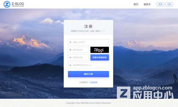 Zblog简约免费用户中心插件,Zblog,zblog教程,图文,分享,zblog模板,zblog主题,插件,第3张