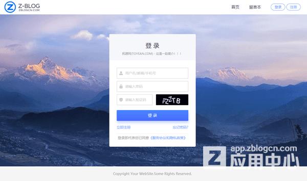 Zblog简约免费用户中心插件,Zblog,zblog教程,图文,分享,zblog模板,zblog主题,插件,第2张