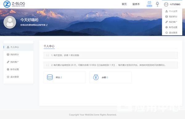 Zblog简约免费用户中心插件