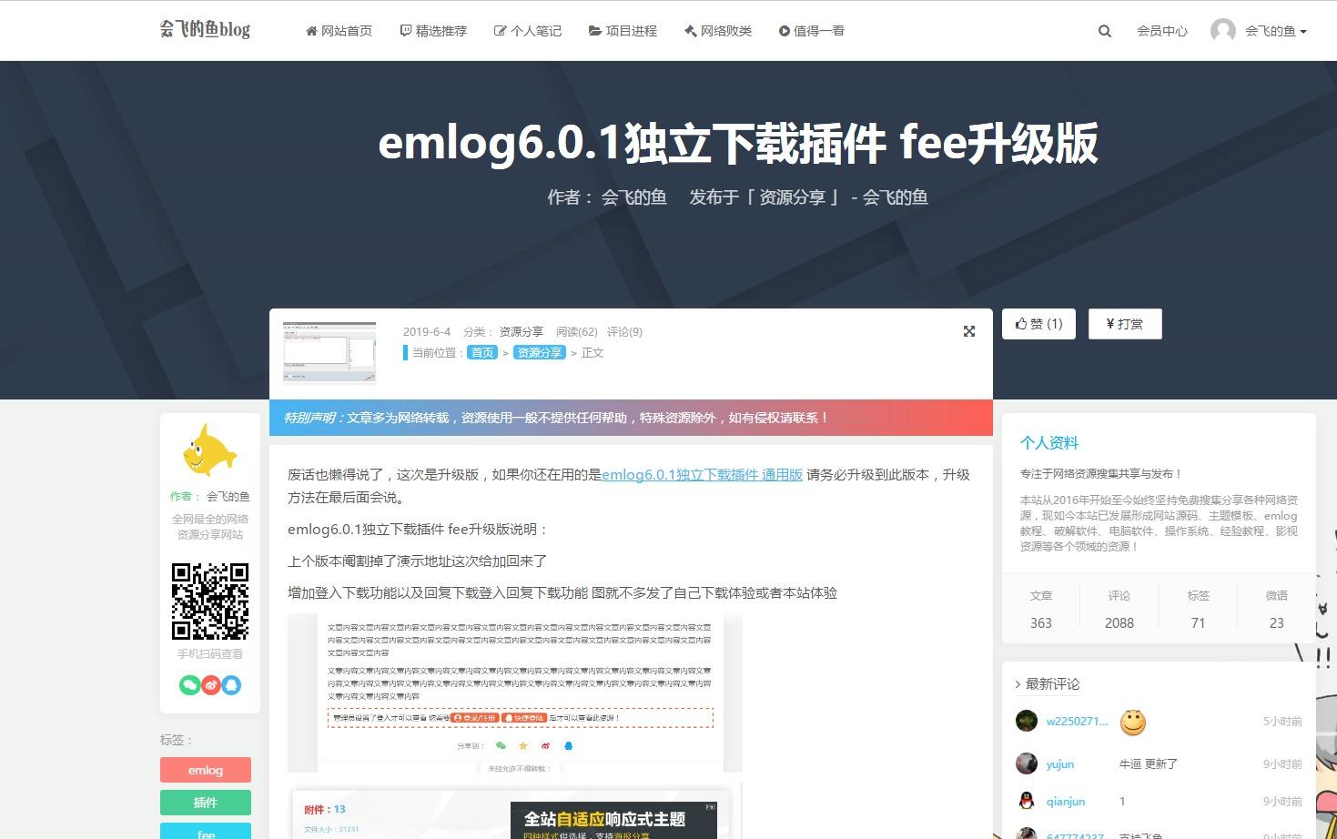 emlog模板:fee主题商业版V2.1 ,Emlog模板,Emlogfee模板,fee主题,fee模板,fee简约模板,图文教程,分享,主题模板,建站,Emlog模板,第5张