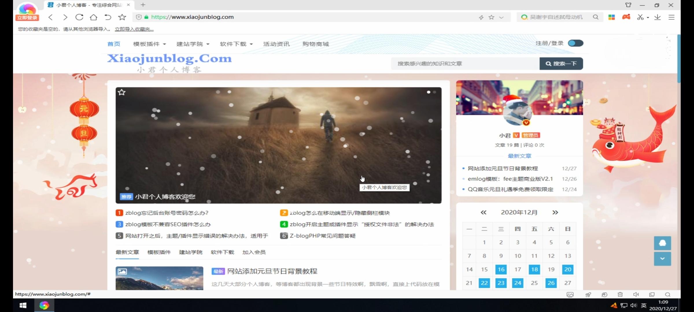 网站添加元旦节日背景教程