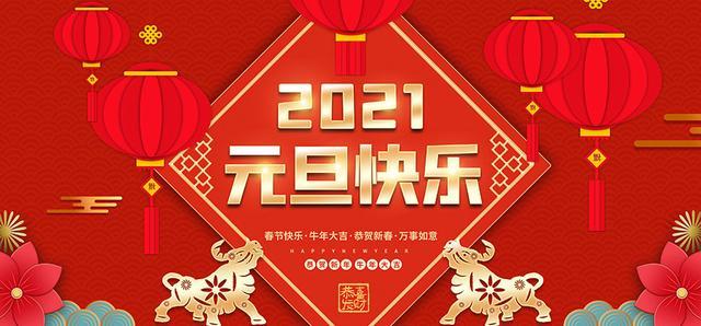 迎新2021年开始祝大家新年快乐,万事如意,平安喜乐愿你每天开心,心想事成