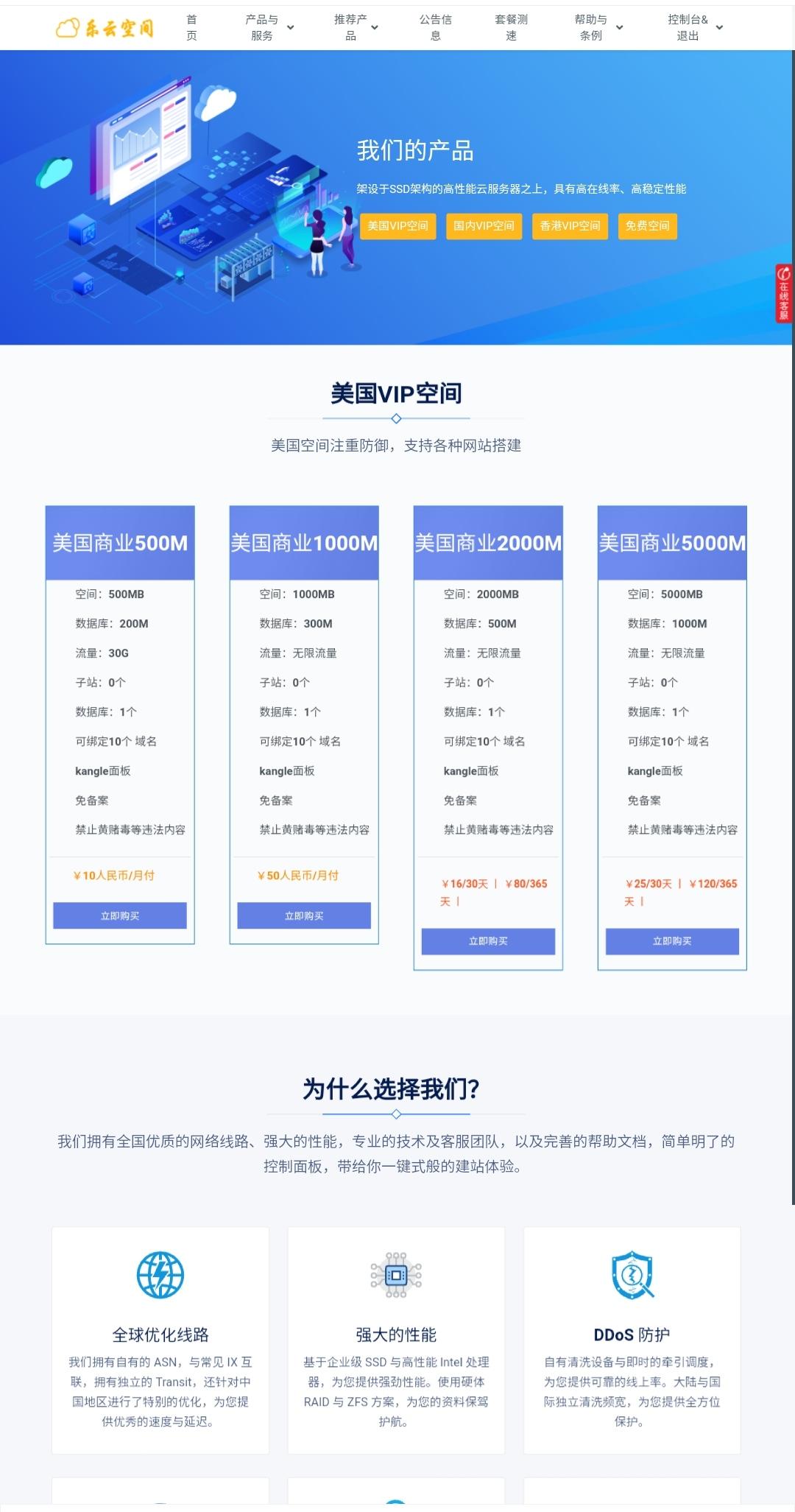 swapIDC模板:2020春节版年兽主题,分享,主题模板,建站,SWAPIDC,第2张
