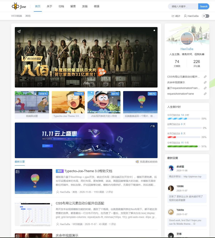 Typecho模板-Joe 博客主题,分享,主题模板,经验,建站,免费,typecho,第2张