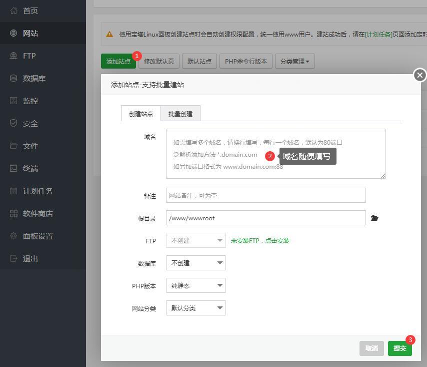 宝塔面板+Nginx禁止IP地址访问网站 防止恶意解析,22-50-41-041.jpg,分享,教程,图文教程,图文,技术,经验,第1张