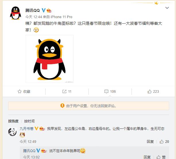 QQ新版本图标带上了牛角企鹅图标