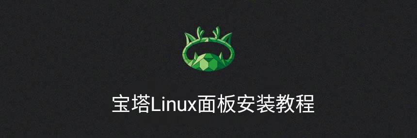 Linux系统服务器安装宝塔图文教程
