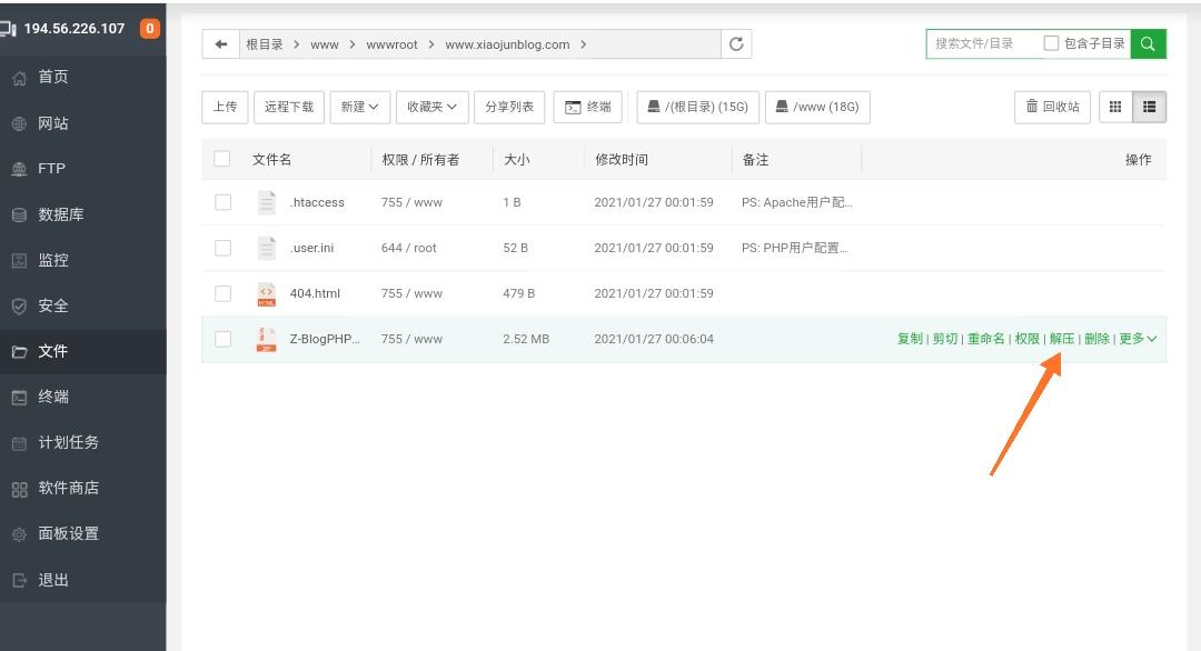 Zblog个人博客搭建图文教程,IMG_20210127_000638.jpg,第15张