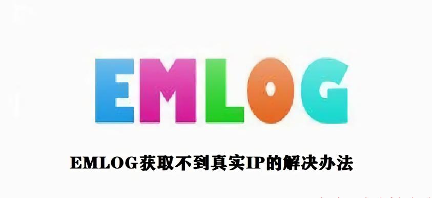 emlog获取不到真实IP的解决方法,IMG_20210202_194339.png,分享,教程,图文,图文教程,建站,经验,技术,百度,代码,Emlog教程,第1张