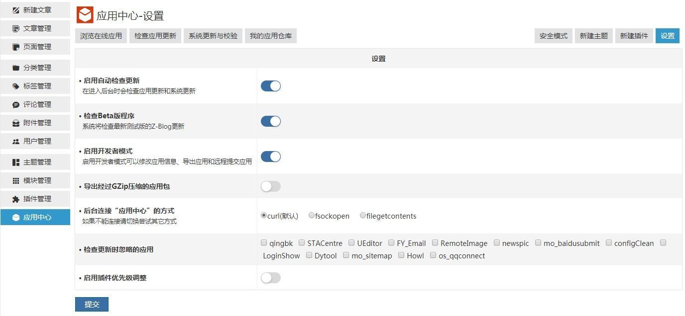 Z-BlogPHP 1.7版本 重磅公测 API已上线!,15-52-20-020.jpg,分享,建站,百度,Zblog,教程,第1张