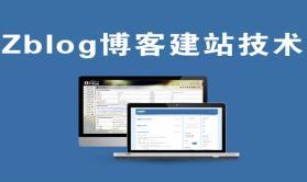 快速提高zblog加载速度!,20-37-48-048.jpg,分享,教程,图文教程,建站,经验,技术,百度,Zblog,zblog教程,第1张