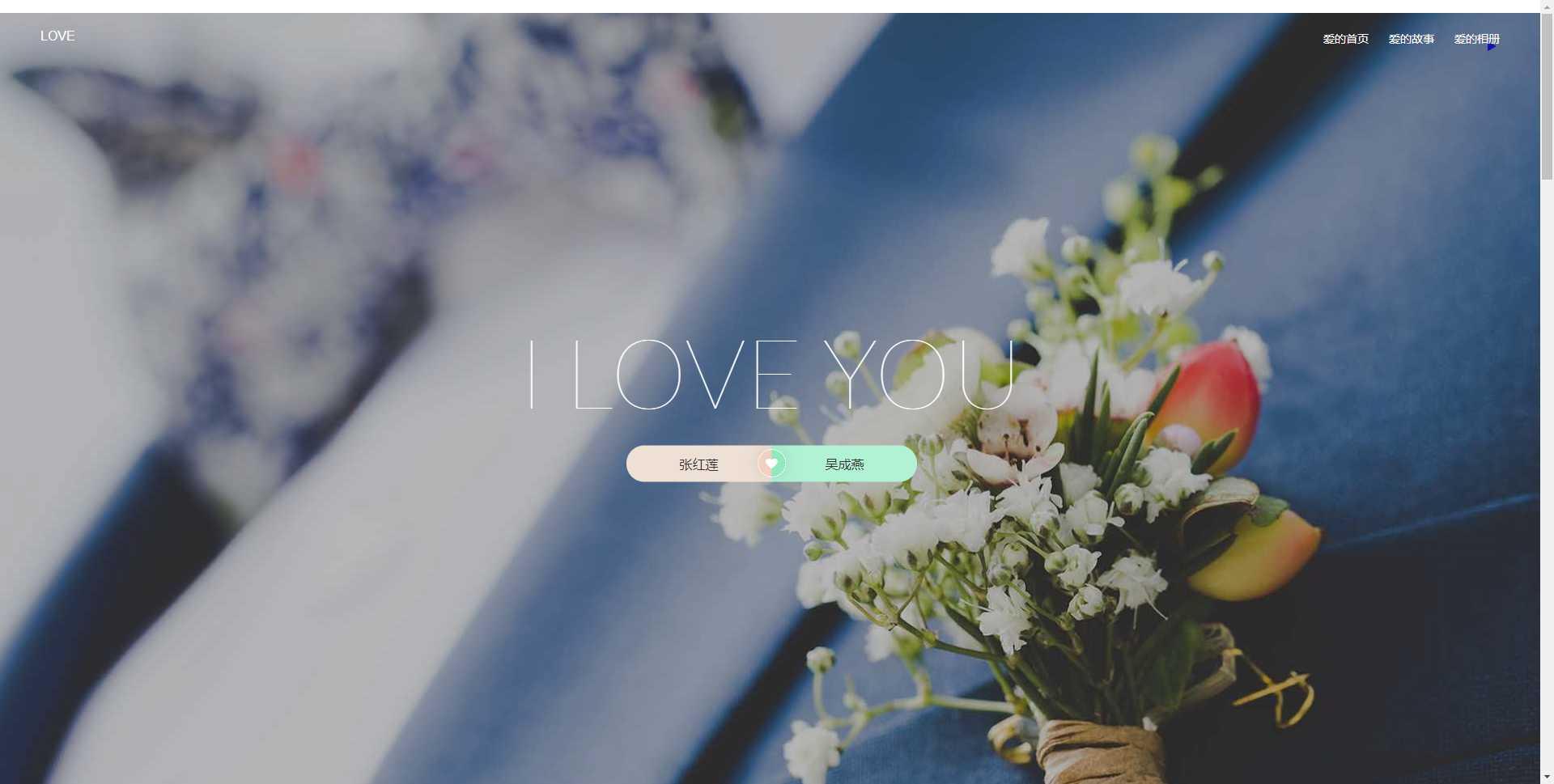 一款好看的情侣表白单页源码,13-20-42-042.jpg,分享,百度,表白,单页,免费,域名,第1张