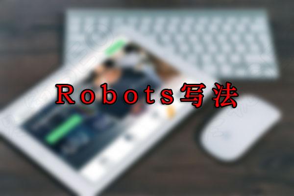 网站优化中robots文件一定要放在根目录吗?,分享,百度,经验,技术,讲解,SEO,优化,第2张