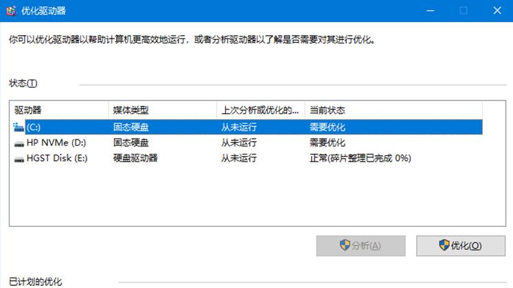 Windows 10 SSD固态硬盘性能和寿命 建议立即使用缓解方案