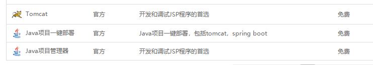 JSP网站从Windows迁移到宝塔Linux服务器的图文教程,分享,教程,图文教程,建站,经验,图文,技术,百度,第5张