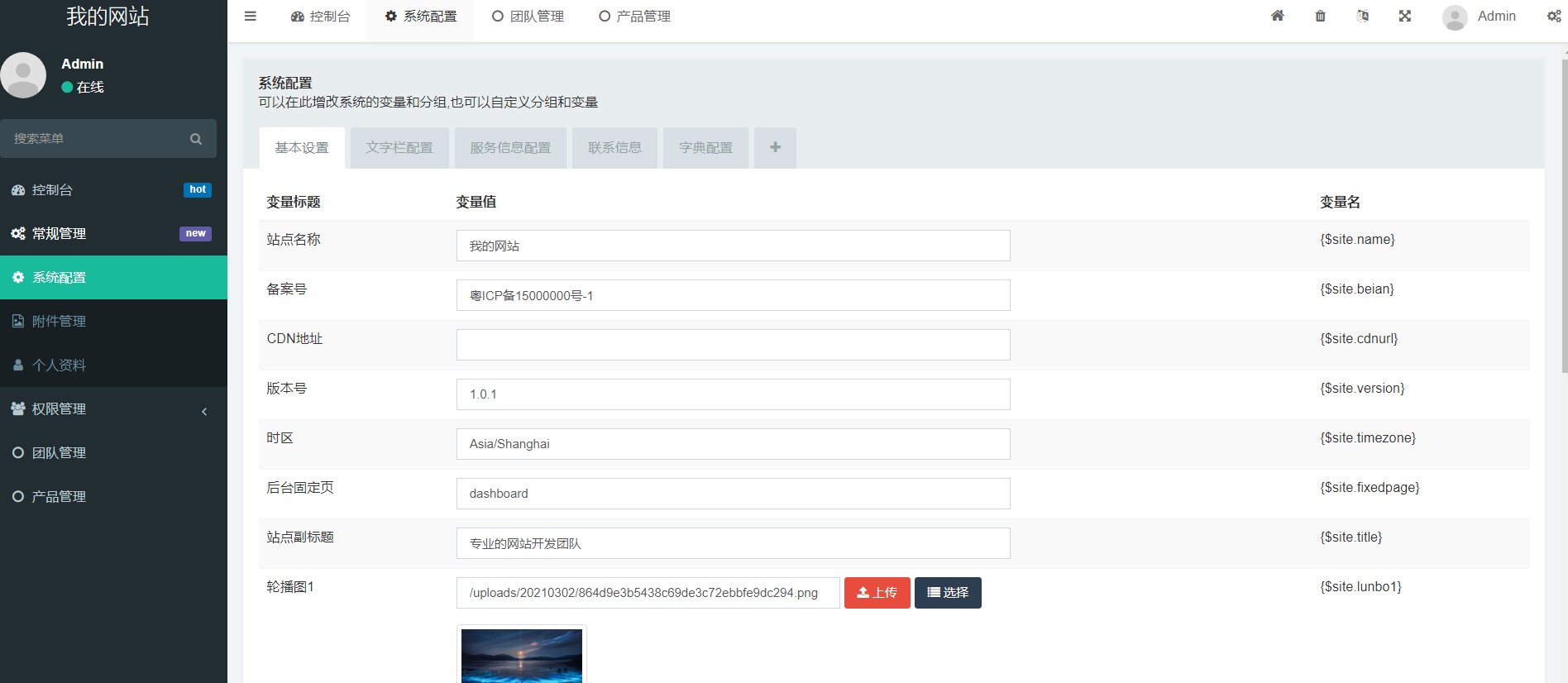 Thinkphp开发的一套简单团队个人主页源码,分享,教程,图文教程,百度,建站,经验,技术,单页,个人主页,第2张