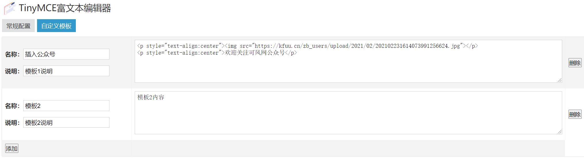 Zblog TinyMCE 富文本编辑器,分享,zblog教程,Zblog,主题模板,插件,Zblog插件,第3张
