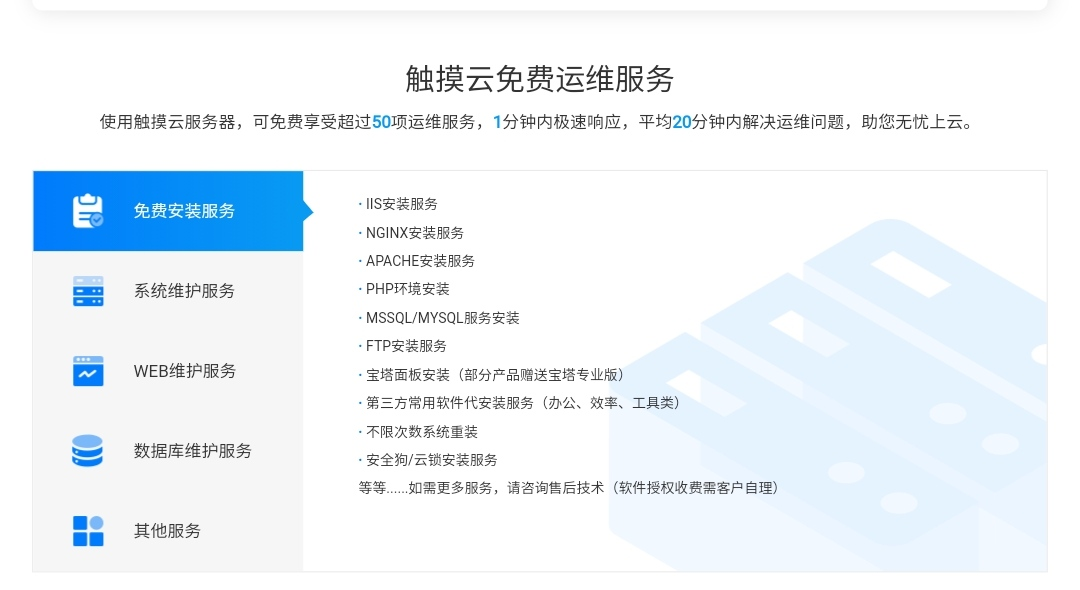 智简魔方财务IDC销售系统主题模板-仿某云自适应模板,IMG_20210322_200237.jpg,分享,建站,经验,技术,百度,代码,魔方,业务,第4张