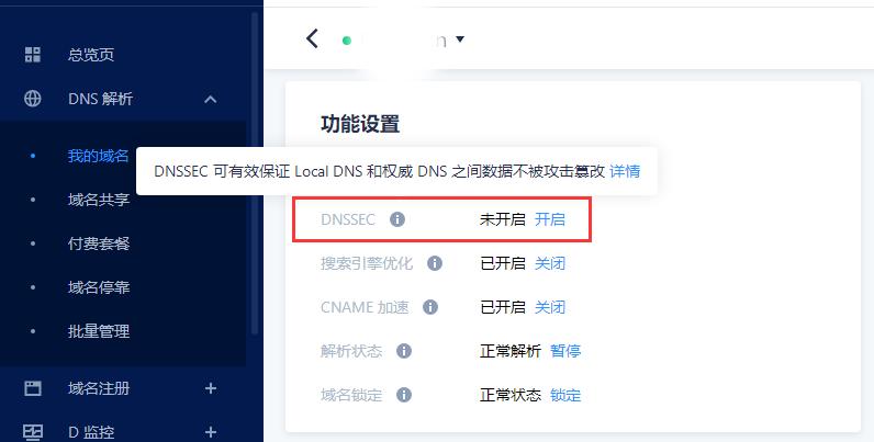 腾讯云DNSPod已全面支持DNSSEC服务。,IMG_20210326_233147.png,分享,百度,域名,讲解,注册,第3张