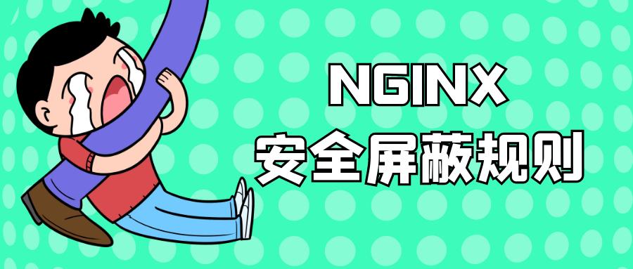 Nginx 常用的安全屏蔽规则