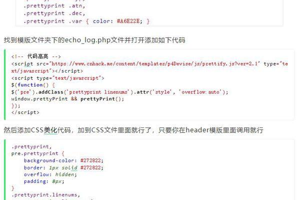 Emlog代码高亮+复制功能 纯代码技术教程,8e69cc483cad8be3.jpg,分享,教程,建站,经验,百度,Emlog教程,技术,图文教程,图文,Emlog插件,第2张