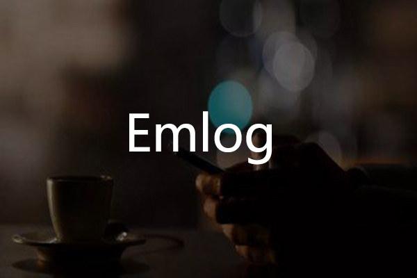 Emlog文章内容的站外链接自动添加nofollow代码