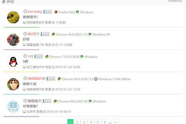 Emlog评论区显示用户操作系统与浏览器信息教程,9c5906c5b98768e6.jpg,Emlog教程,技术,经验,建站,教程,分享,代码,第2张