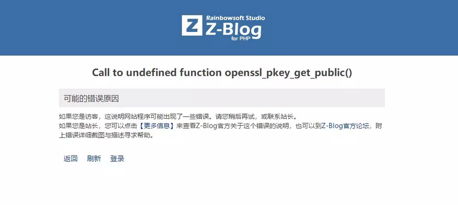 """zblogphp提示"""" Call to undefined function openssl_pkey_get_public()""""的原因和解决办法,1c3412baa5efb76a.png,教程,Zblog,分享,zblog教程,技术,百度,经验,第1张"""