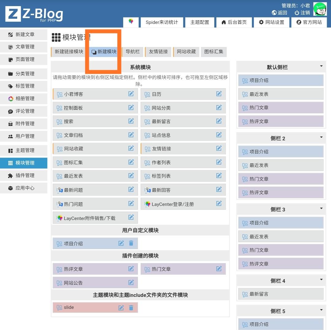 Zblog侧边栏添加百度一下协助SEO教程