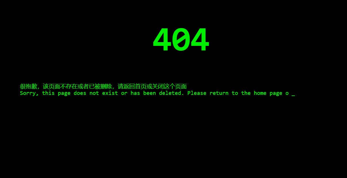 404错误单页代码效果源码