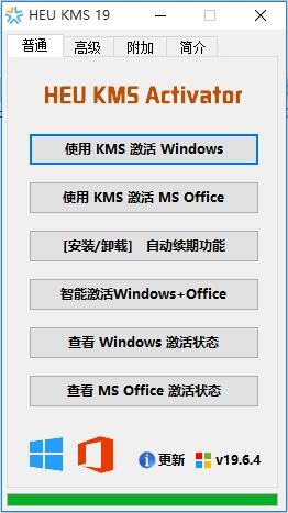 适用于Windows10和Office的激活工具