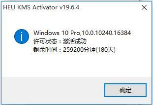 适用于Windows10和Office的激活工具,db1fb383b7e0691d.jpg,分享,教程,百度,工具,Windows,软件,电脑,第2张