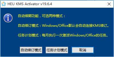 适用于Windows10和Office的激活工具,282c29172bdccc6c.jpg,分享,教程,百度,工具,Windows,软件,电脑,第3张