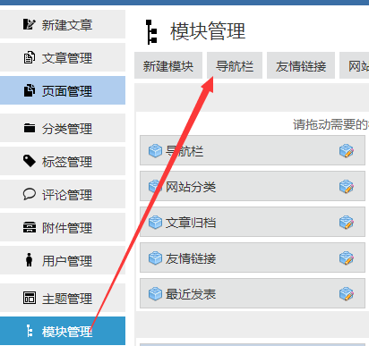 Z-blogPHP常见问题答疑,986853ecb0a9b33d.png,分享,图文教程,图文,zblog教程,Zblog,教程,第21张