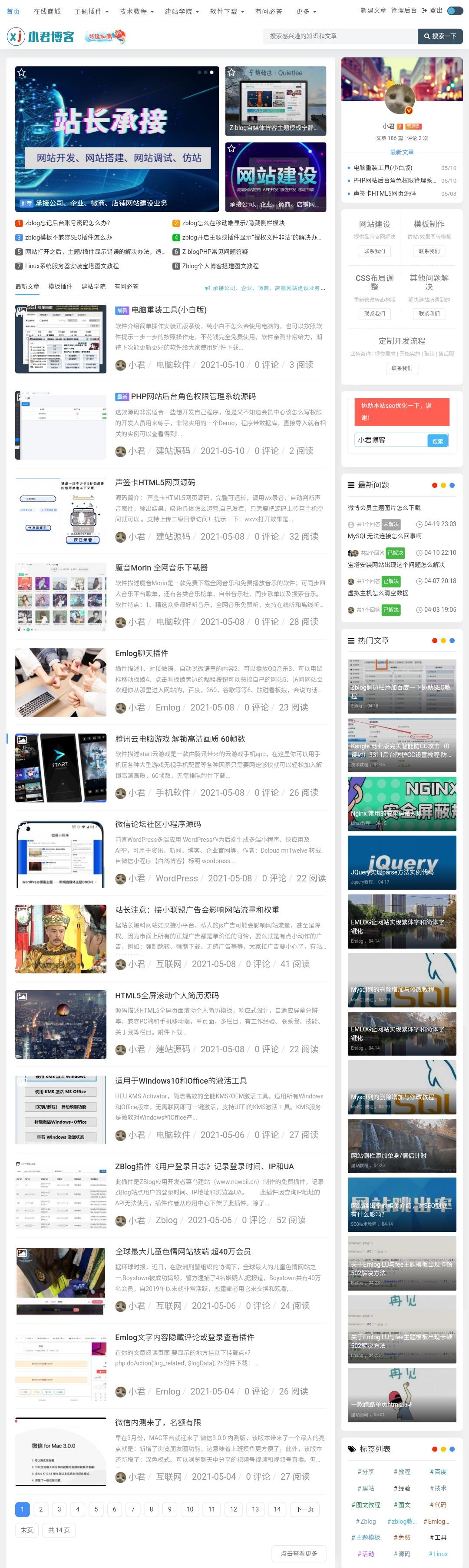 Z-blog自媒体博客主题模板宁静致远(Quietlee),博客自用主题,Zblog,主题模板,zblog模板,zblog主题,第19张