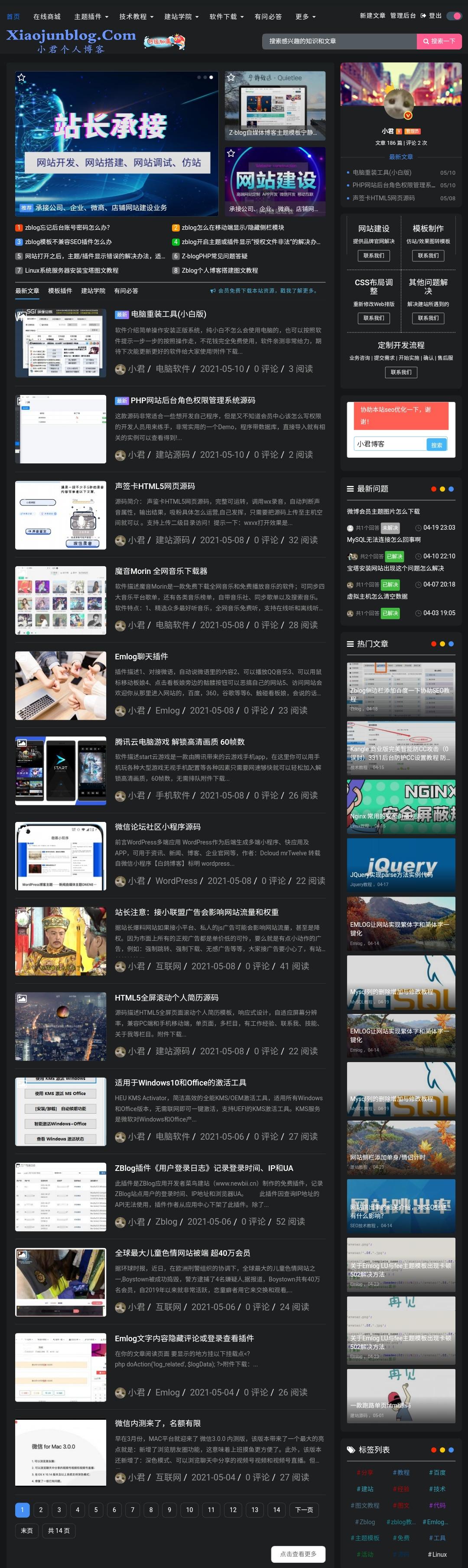 Z-blog自媒体博客主题模板宁静致远(Quietlee),博客自用主题,Zblog,主题模板,zblog模板,zblog主题,第20张
