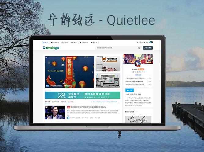 Z-blog自媒体博客主题模板宁静致远(Quietlee),博客自用主题