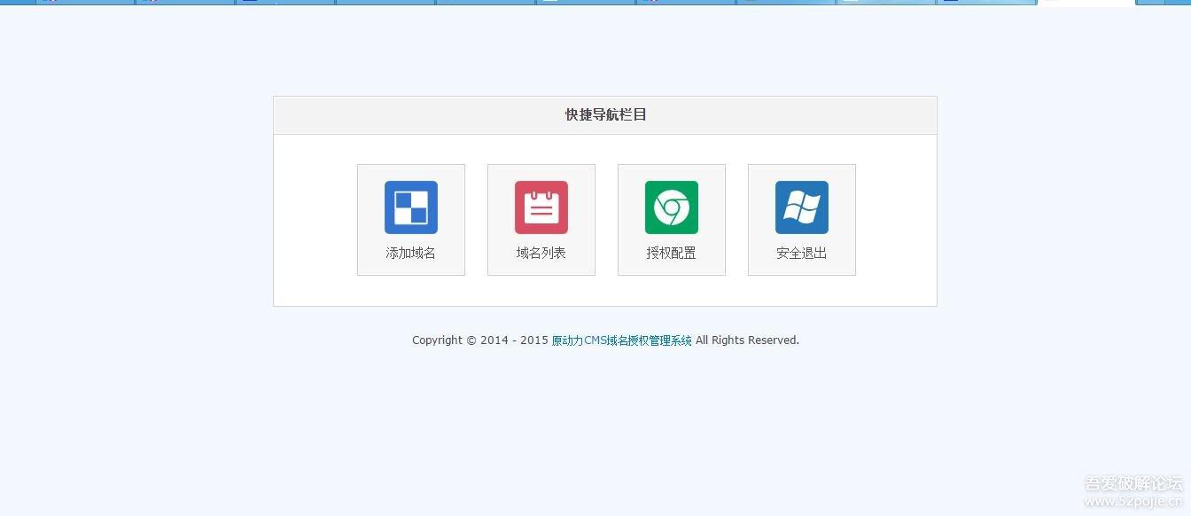 原动力CMS PHP域名授权系统V3.0(官方原版无限使用)