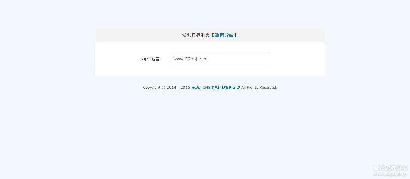 原动力CMS PHP域名授权系统V3.0(官方原版无限使用),分享,建站,技术,源码,第2张