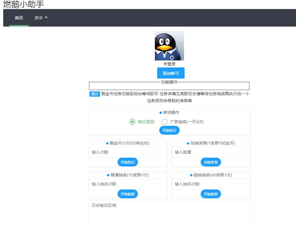燃鹅跑分助手网页源码