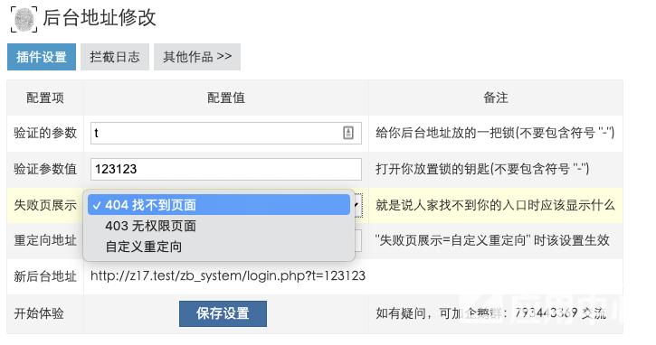 Zblog后台路径修改插件