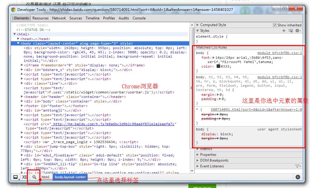 禁止审核元素JS代码