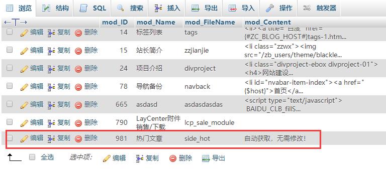 zblog怎么删除模块管理中插件创建的模块,5b9153003c09b8a7.png,分享,教程,百度,建站,经验,技术,图文教程,图文,zblog教程,Zblog,第5张